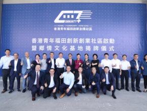 香港青年創新創業社區揭牌成立