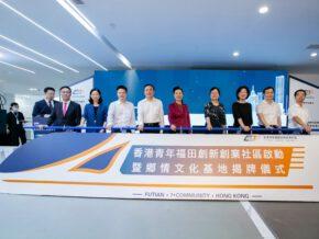 福田區香港青年創新創業社區暨鄉情文化基地正式揭牌成立