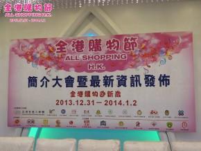全港購物節2013 (12/2013)