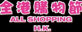商貿機會 – 全港購物節 (範例)