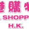 Business Opportunities – All Shopping H.K. (Sample)