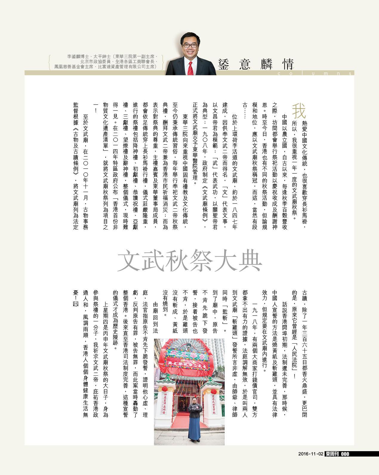 2016.11.02 【鋈意麟情】文武秋祭大典 東周刊VOL 688
