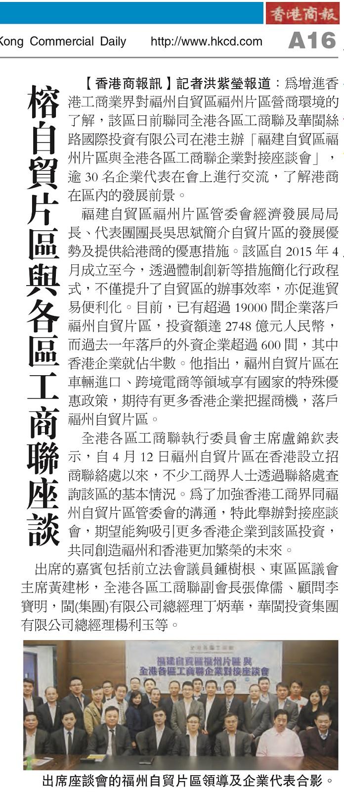 2016.12.05 榕自貿片區與各區工商聯座談 香港商報A16版